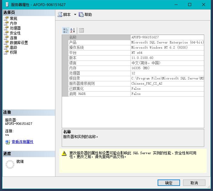 服务器属性界面.png