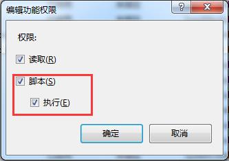 脚本执行.png